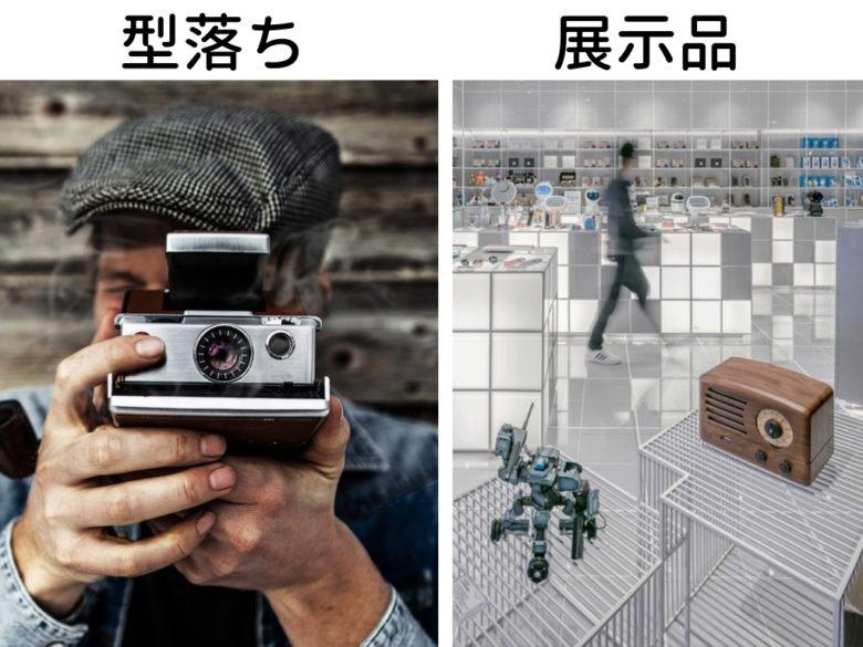 【型落ち】と【展示品】が視覚的に分かりやすい写真