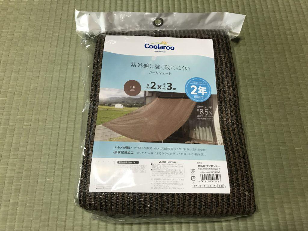 【タカショー】クールシェード モカ 2×3mの商品画像