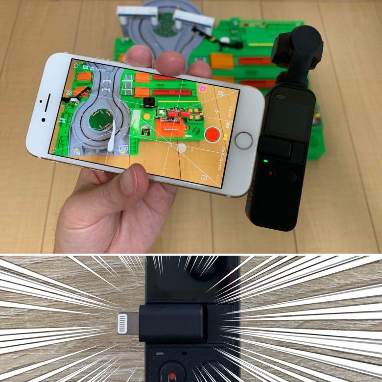 スマホとOSMO Pocketを連携して撮影している様子の写真