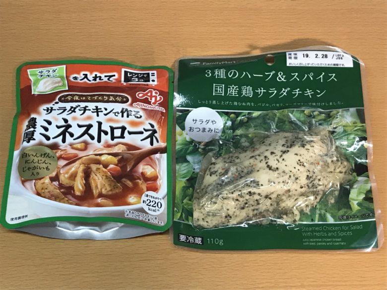 【サラダチキンで作る濃厚ミネストローネ】とサラダチキンハーブのパッケージ写真