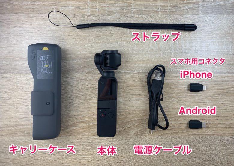 Osmo Pocketの付属品が確認できる写真