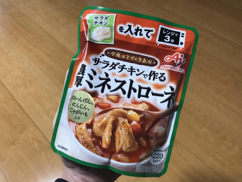 【サラダチキンで作る濃厚ミネストローネ】のパッケージ写真