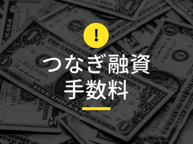 つなぎ融資手数料の解説
